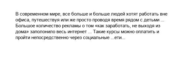 preview Интернет   Купить статьи от 5 грн за 1000 зн.