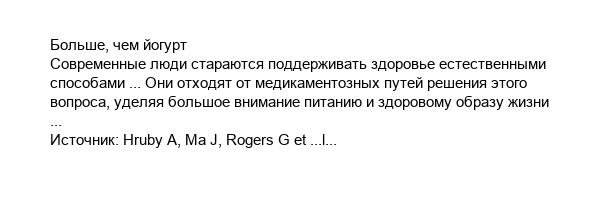 preview Продукты питания | Магазин статей и новостей